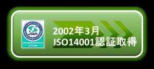 ISO14001情報