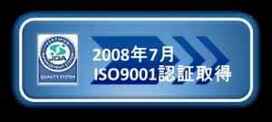 ISO9001情報